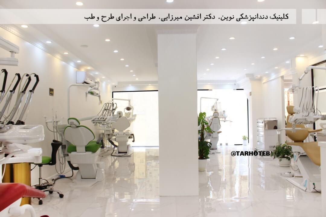نورپردازی کلینیک دندانپزشکی نوین