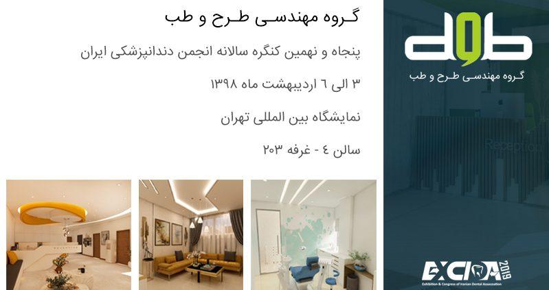 پنجاه و نهمین کنگره سالانه انجمن دندانپزشکی ایران