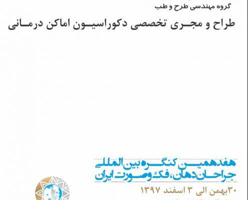 هفدهمین کنگره بین المللی جراحان دهان ،فک و صورت ایران