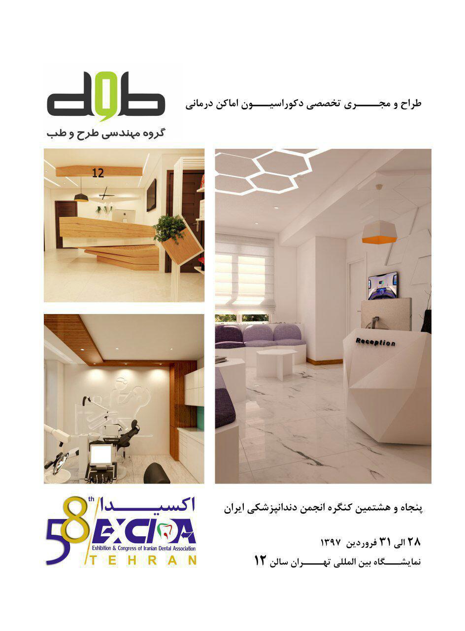 پنجاه و هشتمین کنگره اجمن دندانپزشکی ایران 1