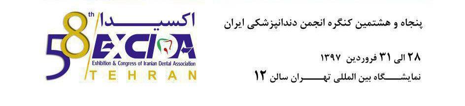 پنجاه و هشتمین کنگره اجمن دندانپزشکی ایران