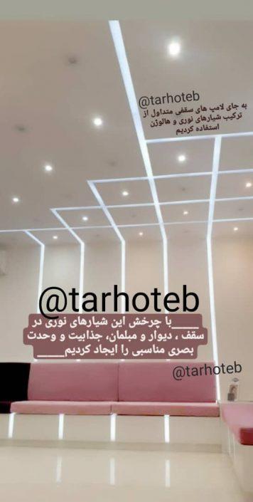 اتمام ساخت و نصب میز رسپشن و فضای انتظار مطب خانم دکتر هدی عین اللهی (1)